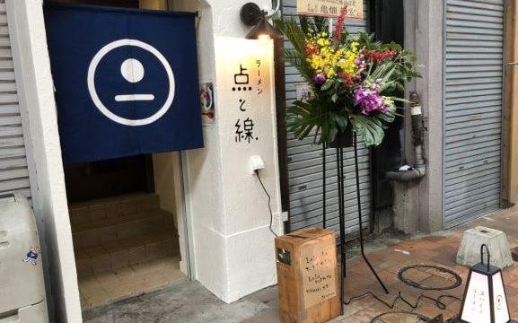 スパイスラーメン点と線.狸小路店 札幌スープカリィ侍.のスパイスラーメンがオープン