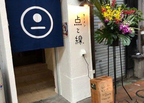 スパイスラーメン点と線.狸小路店 札幌スープカリィ侍.の系列店がオープン